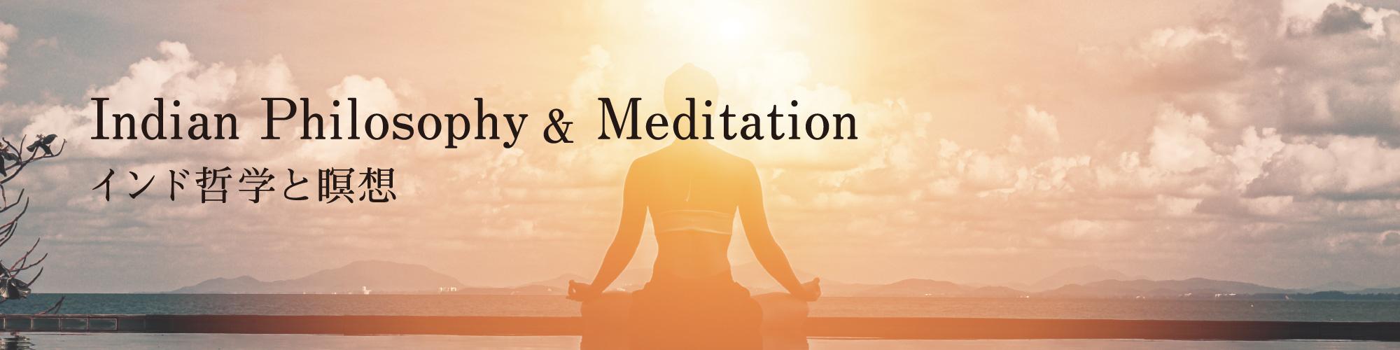 インド哲学と瞑想