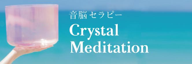 音脳セラピーCrystal Meditation